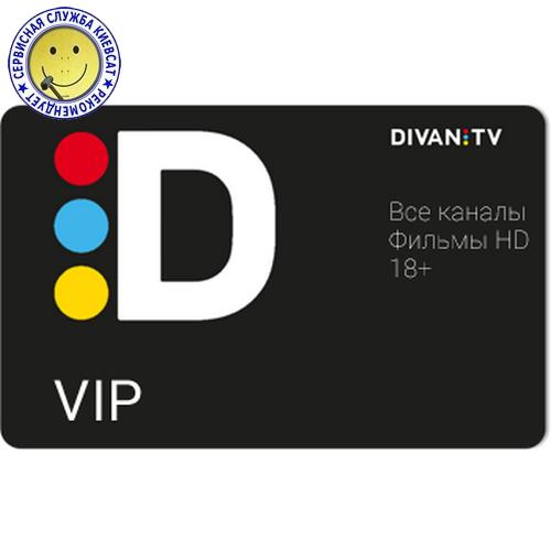 «VIP» - основний пакет DIVAN TV   257 каналу, 74 канали в HD, архів 14 днів   5 пристроїв   промокод