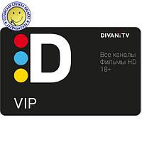 «VIP»-основной пакет DIVAN TV