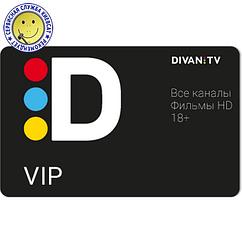 «VIP» - основной пакет DIVAN TV | 257 канала, 76 канала в HD, архив 14 дней |  5 устройств | промокод