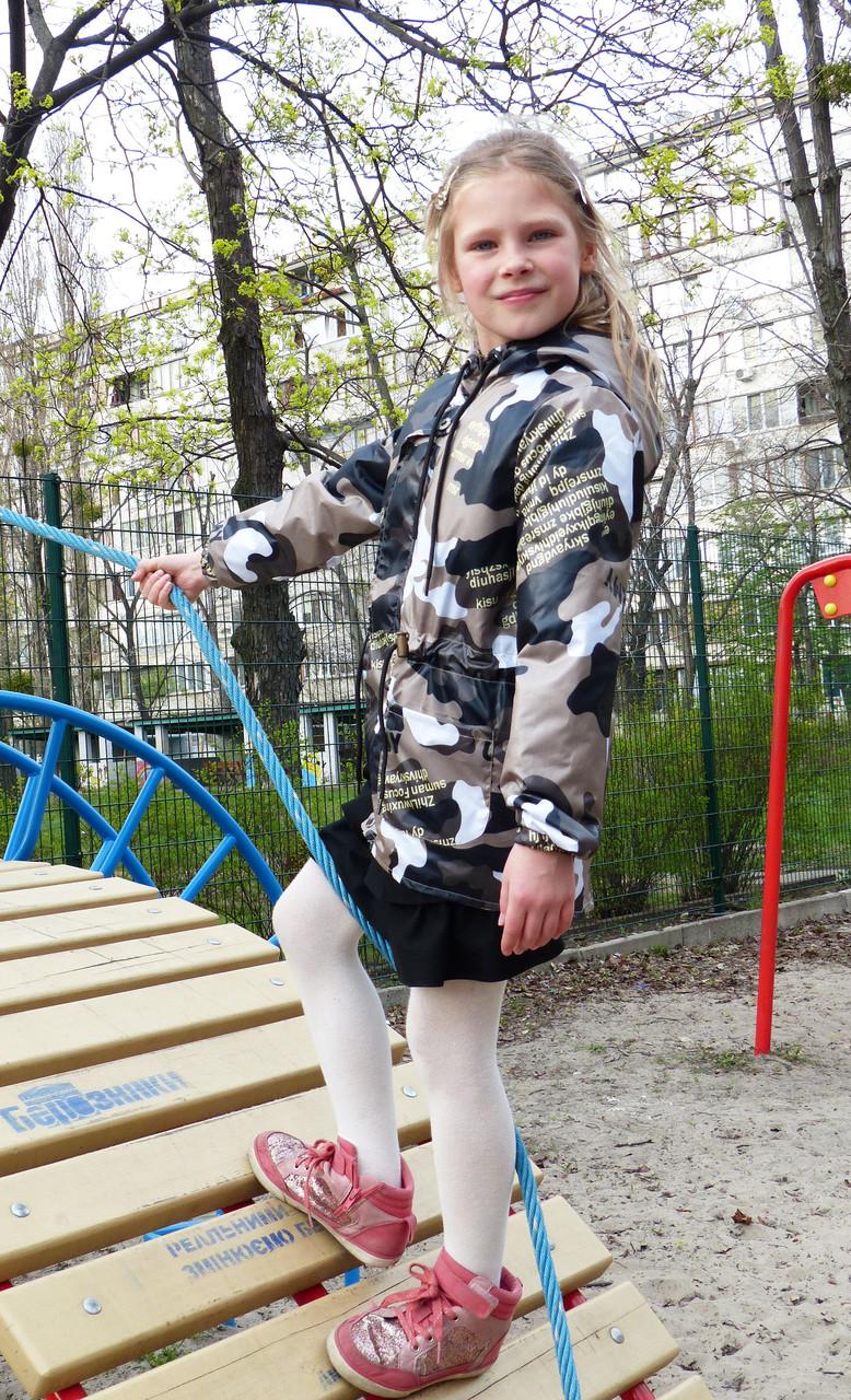 Куртка ветровка весна-осень для девочки подростка
