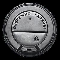 Крышка на стакан  КВ91 коричневая 50шт.уп.(40/2000) (400/500 стакан)