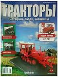Тракторы история, люди, машины №83 - ДТ-75К