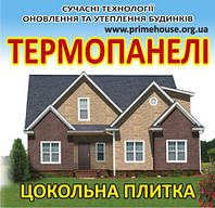 Термопанели фасадные