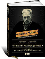 История на миллион долларов: мастер-класс для сценаристов, писателей и не только... (суперобложка) Макки Р
