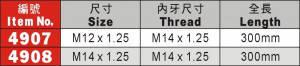 Адаптер для компрессометра гибкий М14х1.25 JTC 4907 JTC