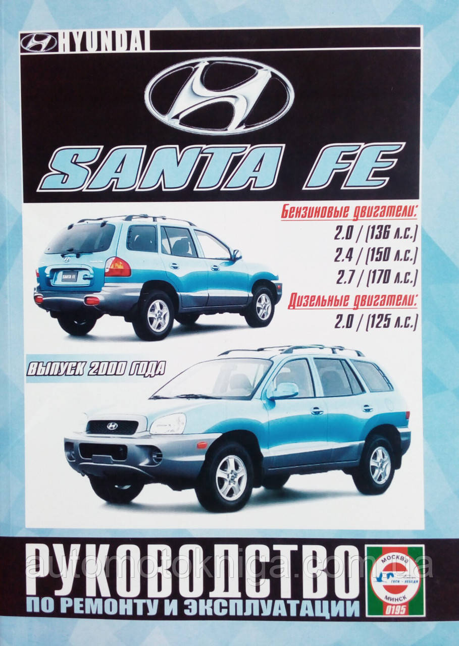 HYUNDAI SANTA FE   Модели 2000-2006 гг.  Руководство по ремонту и эксплуатации