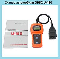 Сканер автомобиля OBD2 U-480!Акция