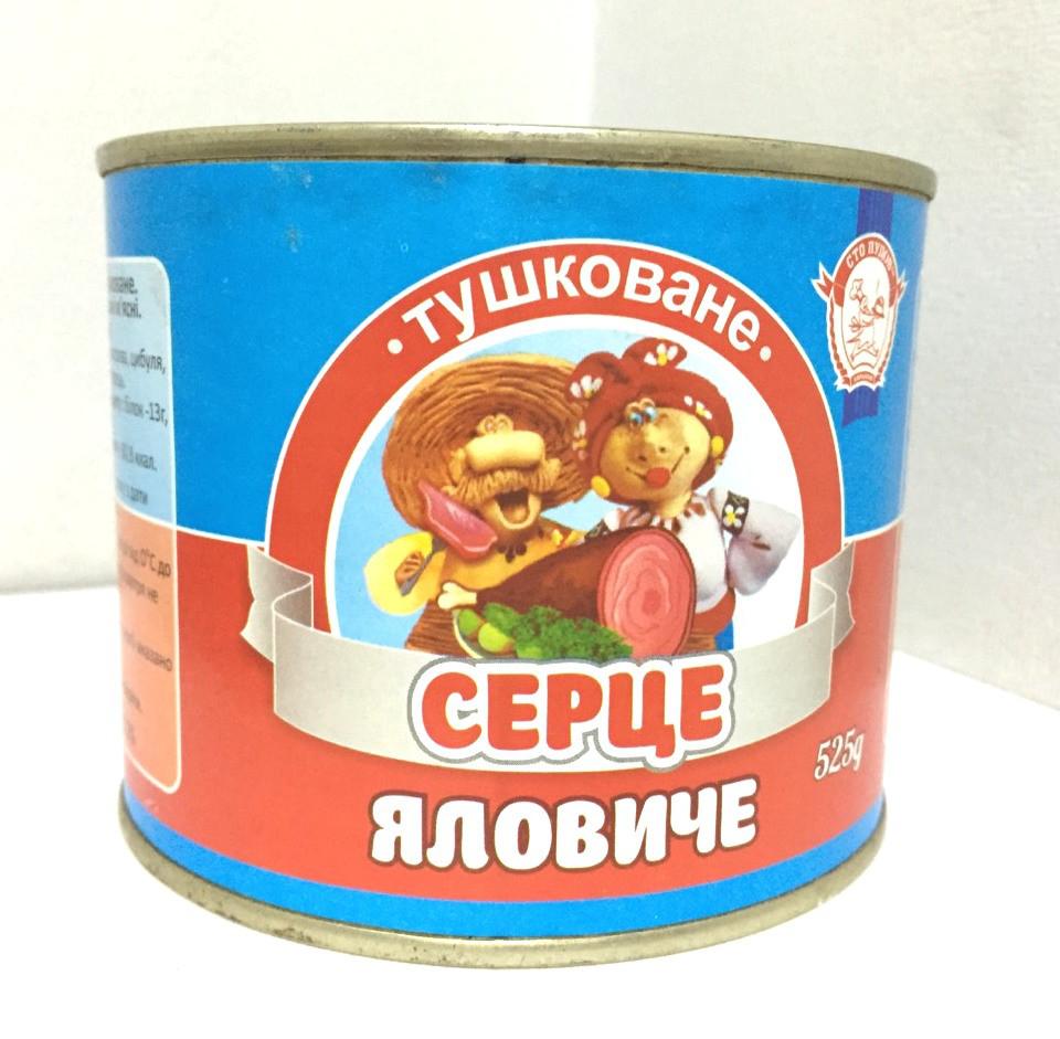 Тушеное говяжье сердце 525г Сто Пудов