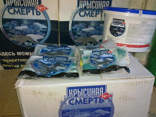Крысиная смерть № 1  200гр.(Оригинальная!,Днепропетровск!) , приманка от крыс и мышей