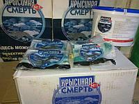 Крысиная смерть № 1  200 гр.(Оригинал, Днепропетровск), приманка от крыс и мышей