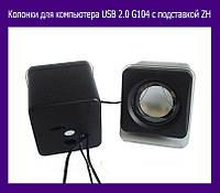 Колонки для компьютера USB 2.0 G104 с подставкой ZH!Акция