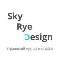 Sky Rye Design | Портал о Дизайне и Архитектуре