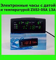 Электронные часы с датой и температурой ZXSJ-05A 13А!Акция