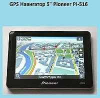 "GPS Навигатор 5"" Pioneer PI-516!Акция"