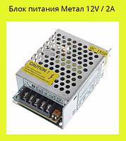Блок питания Метал 12V / 2A!Акция