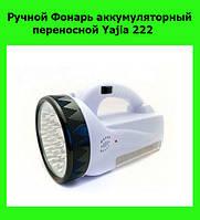 Ручной LED Фонарь аккумуляторный переносной Yajia 222!Акция