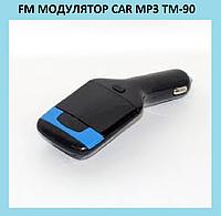 FM МОДУЛЯТОР CAR MP3 TM-90!Акция