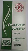 Кофе зеленый натуральный с имбирём, 100% робуста, молотый/зерно, ТМ Nadin, 0,25кг