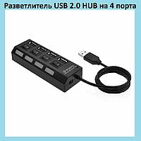 Разветлитель USB 2.0 HUB на 4 порта!Акция