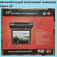 """Автомобильный потолочный телевизор Opera 15""""!Акция"""