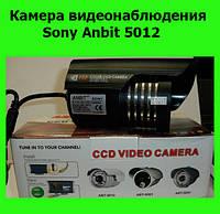 Камера видеонаблюдения Sony Anbit 5012!Акция
