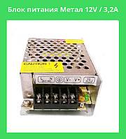 Блок питания Метал 12V / 3,2A!Акция