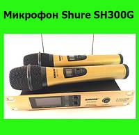 Микрофон Shure SH300G!Акция