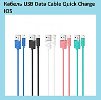 Кабель USB Data Сable Quick Charge IOS!Акция