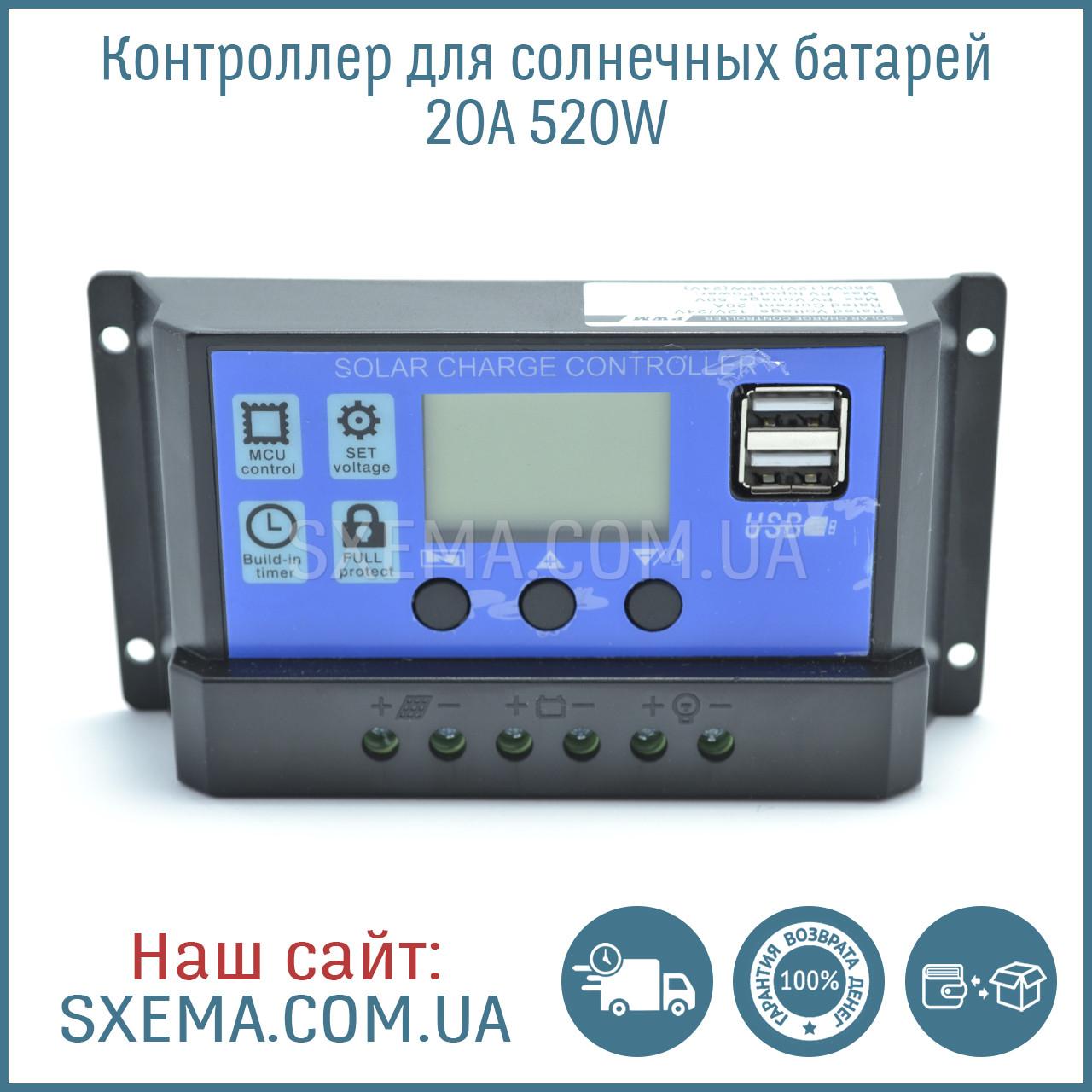 Контроллер для солнечных панелей KW1230 12В/24В 20 ампер