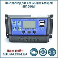 Контроллер для солнечных панелей KW1230 12В/24В 20 ампер, фото 1