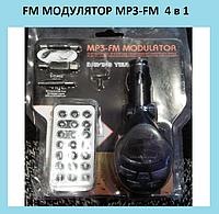FM МОДУЛЯТОР MP3-FM  4 в 1!Акция