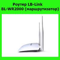 Роутер LB-Link BL-WR2000 (маршрутизатор)!Акция