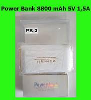 Power Bank 8800 mAh 5V 1,5A портативный внешний аккумулятор!Акция