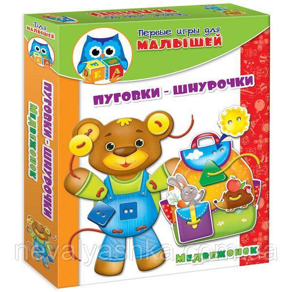 Первые игры для малышей Пуговки-шнурочки Медвежонок, Vladi Toys Влади Тойс, VT1307-10, 003169