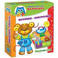 Первые игры для малышей Пуговки-шнурочки Медвежонок, Vladi Toys Влади Тойс, VT1307-10, 003169, фото 1