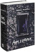 Дом, в котором... (подарочное издание) Петросян М. Livebook (Лайвбук)