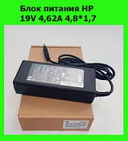 Блок питания HP 19V 4,62A 4,8*1,7!Акция
