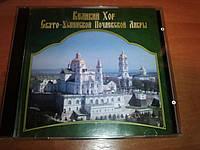 2 шт. Cd диск - Великий хор Свято-Успенской Почаевской Лавры