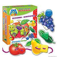 Первые игры для малышей Пуговки-шнурочки Фрукты-овощи, Vladi Toys, VT1307-09, 003170
