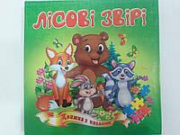 Септима Книга пазл А-5 Лісові тварини