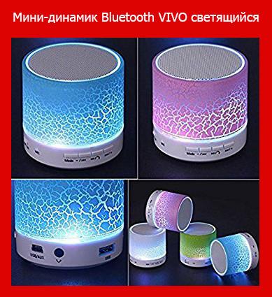 Мини-динамик Bluetooth VIVO светящийся!Акция