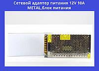 Сетевой адаптер питания 12V 10A METAL,блок питания!Акция