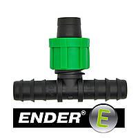 Тройник для соединения капельной трубки  и капельной ленты «ENDER» (капельное орошение)