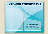 Уголок потребителя на 2 кармана горизонтальный (10 готовых дизайнов)