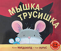 Мышка-трусишка, фото 1