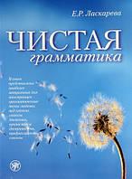 Ласкарева Е.Р. Чистая грамматика