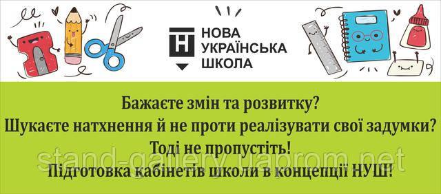 Акційна пропозиція до співпраці в підготовці кабінетів школи згідно НУШ