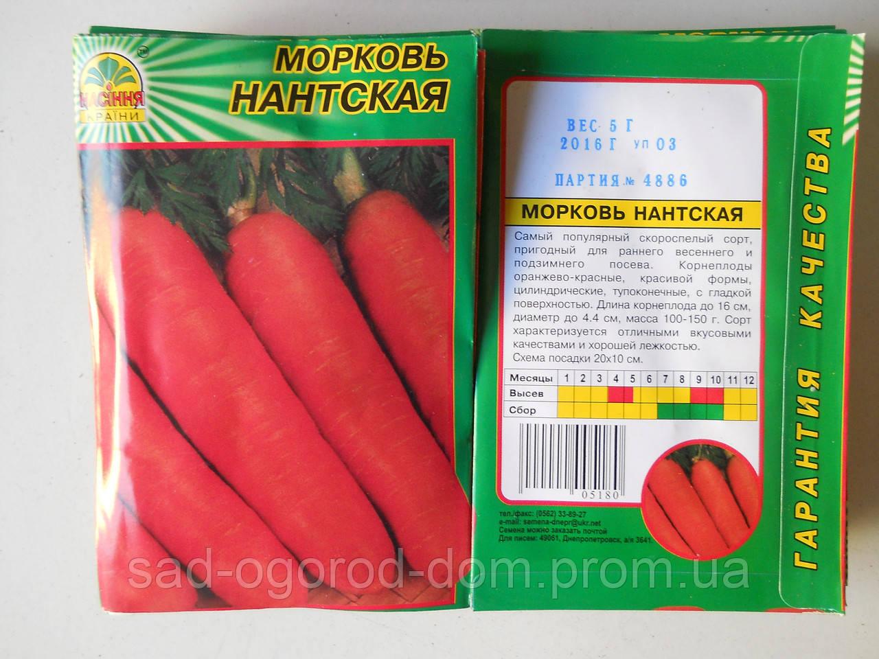 Морковь Нантская 3г