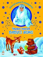 Чарівні історії Бабусі Зими. Зимові казки й оповідання
