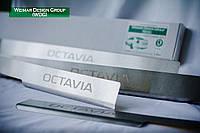 Накладки на пороги для Skoda Octavia А5